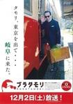 ブラタモリ岐阜編.jpg