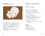 第24回ぎふの画廊めぐりリーフレット-6.jpg