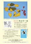 1006文化の日熊谷守一展DM_u.jpg